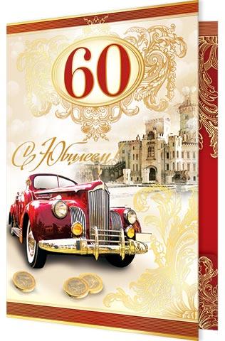 Водителю 60 лет поздравления