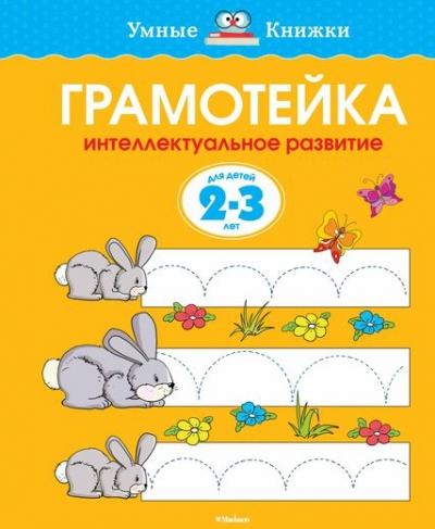 Грамотейка: Интеллектуальное развитие детей 2-3 лет
