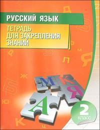 Русский язык. 2 класс: Тетрадь для закрепления знаний