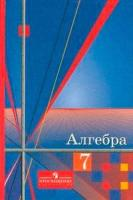 Алгебра. 7 кл.: Учебник /+676697/
