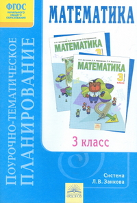 Математика. 3 класс: Поурочно-темат. планир. к учеб. Аргинской И.И. ФГОС