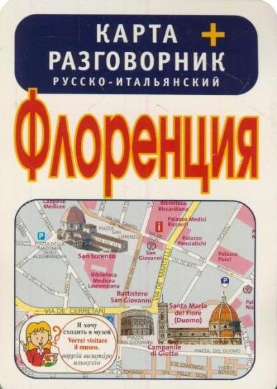 Флоренция: Путеводитель: Карта + русско-итальянский разговорник