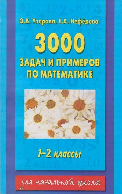 3000 задач и примеров по математике 1-2 класс