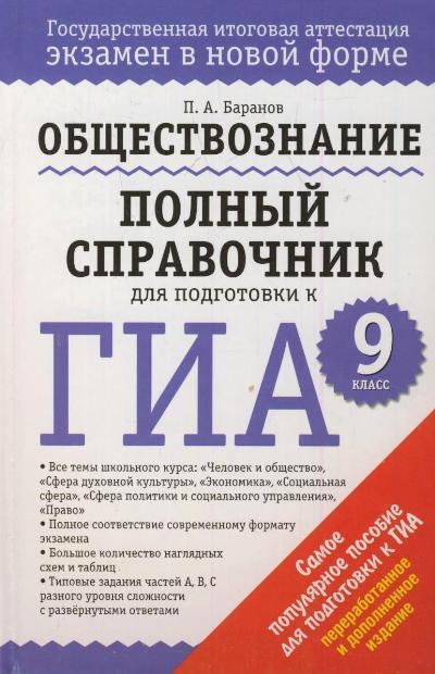 Обществознание. 9 кл.: Полный справочник для подготовки к ГИА