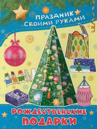 Подарки своими руками детям на рождество