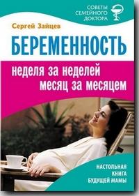 Беременность: Неделя за неделей, месяц за месчцев