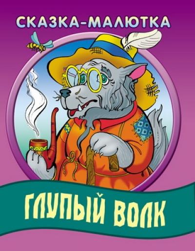 Глупый волк: Русская народная сказка