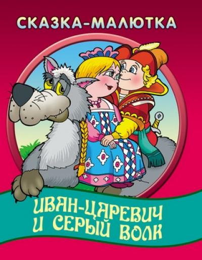 Иван-царевич и серый волк: Русская народная сказка