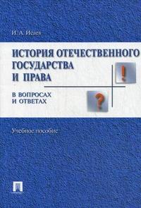 История отечественного государства и права в вопросах и ответах: Учеб. пос.