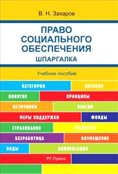 Шпаргалка по праву социального обеспечения: Учеб. пособие