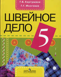 Технология. 5 кл.: Швейное дело: Учеб. для спец. (корр.)образ.VIII /+499111