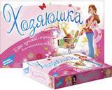 Настольная Хозяюшка Две лучшие игры для маленьких леди