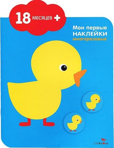 Цыпленок: Книжка с многоразовыми наклейками: Для детей до 3 лет
