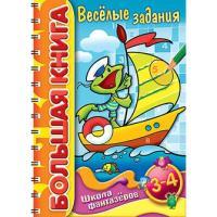 Раскраска Большая книга. Веселые задания: Для детей 3-4 лет