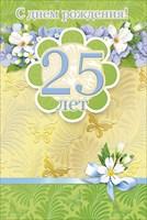 Открытка 059.047 С днем рождения! 25 лет! сред, фольга, выб. лак, цветы