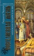 Повседневная жизнь Московских государей в XVII веке