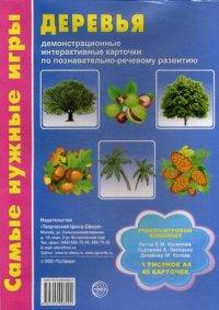 Деревья: Демонстрационные интерактивные карточки по познавательно-речевому