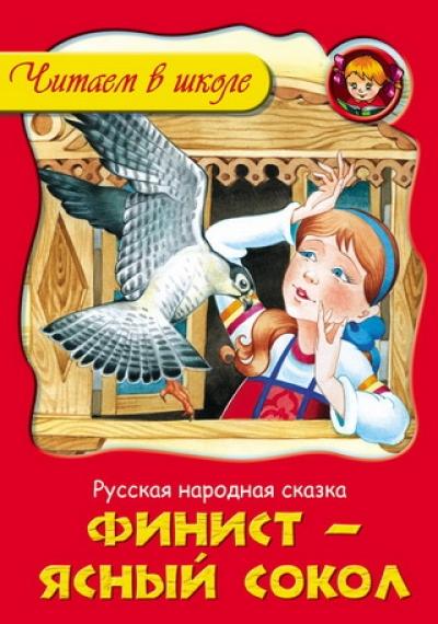 Финист - ясный сокол: Русская народная сказка
