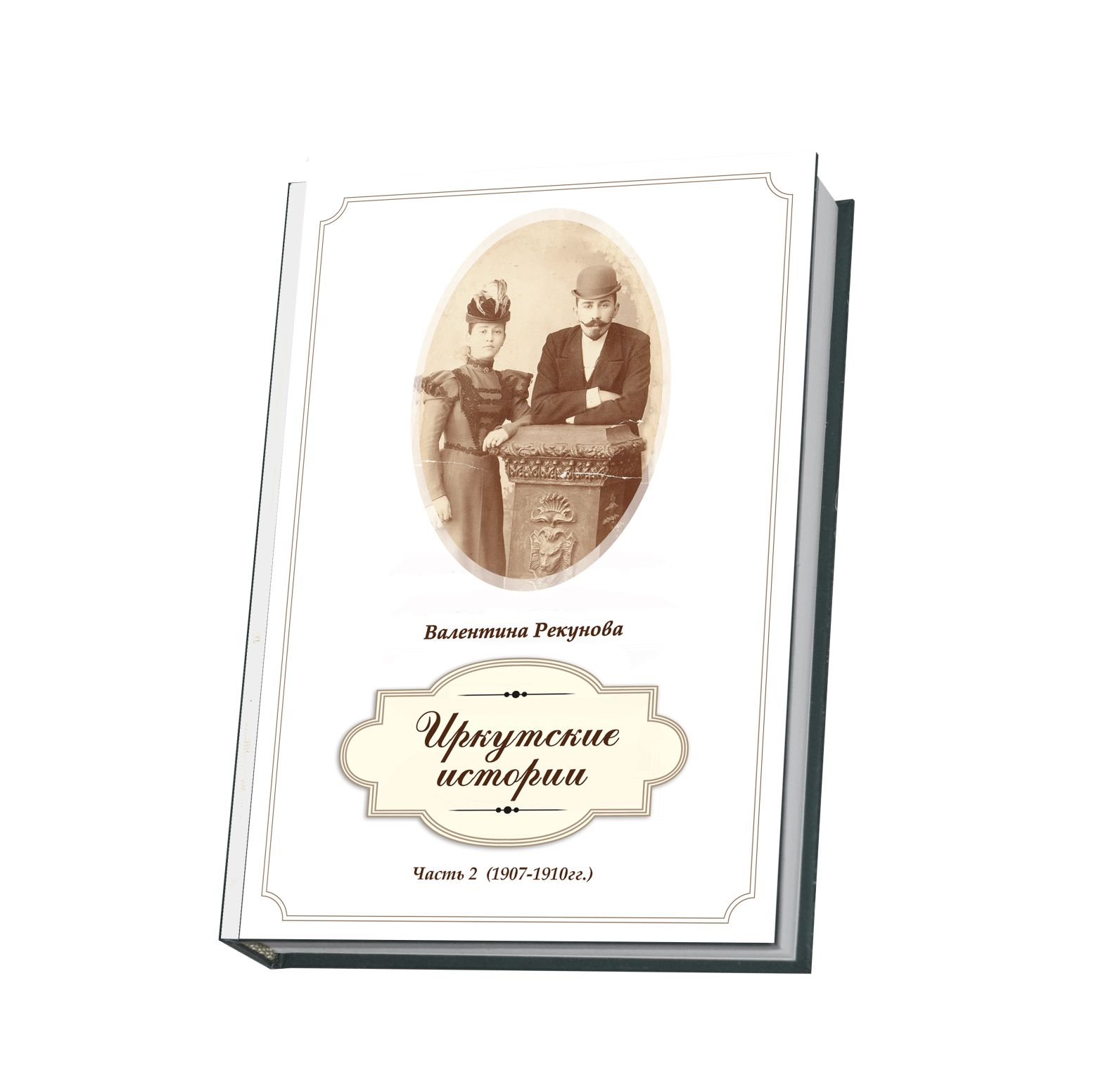 Иркутские истории: Часть 2 (1907-1910)