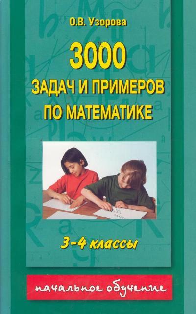 3000 задач и примеров по математике 3-4 класс