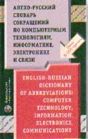 Англо-русский словарь сокращений по компьютерным технологиям, информатике..