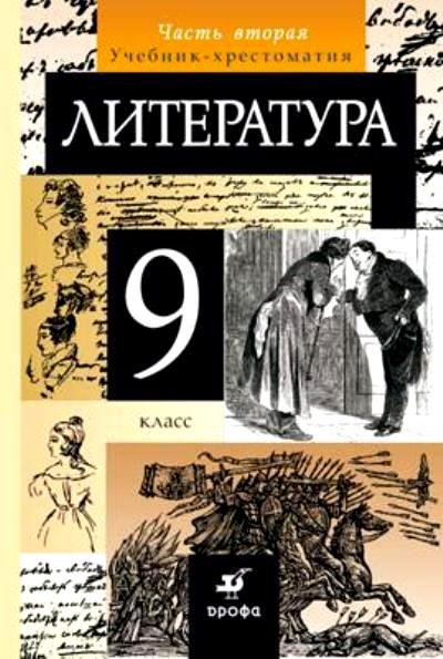 Литература. 9 кл.: Учебник-хрестоматия: В 2 ч. Ч. 2 /+667640/