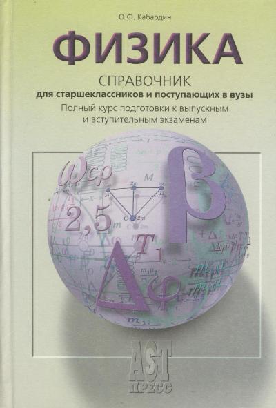 Физика: Справочник для школьников и поступающих в вузы ФГОС