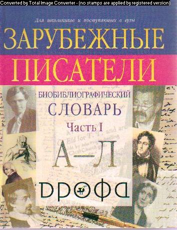 Зарубежные писатели: Биобиблиографический словарь: В 2 ч. Ч. 1 (А-Л)