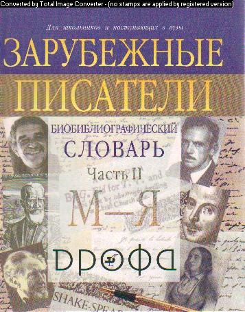 Зарубежные писатели: Биобиблиографический словарь: В 2 ч. Ч. 2 (М-Я)