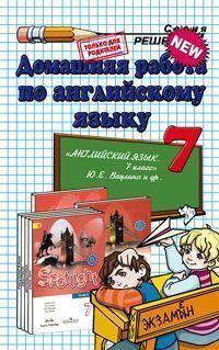 Английский язык. 7 класс: Домашняя работа к учеб. Ваулиной Ю.Е.