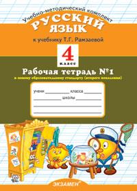 Русский язык. 4 кл.: Рабочая тетрадь № 1 к уч. Рамзаевой Т.Г. (ФГОС)