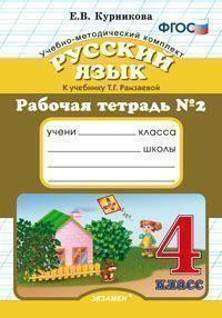 Русский язык. 4 кл.: Рабочая тетрадь № 2 к уч. Рамзаевой Т.Г. (ФГОС)