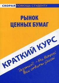 Краткий курс по рынку ценных бумаг: Учеб. пособие