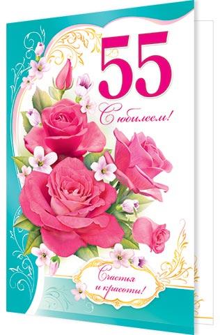 Поздравление для ольги с юбилеем 55 летием
