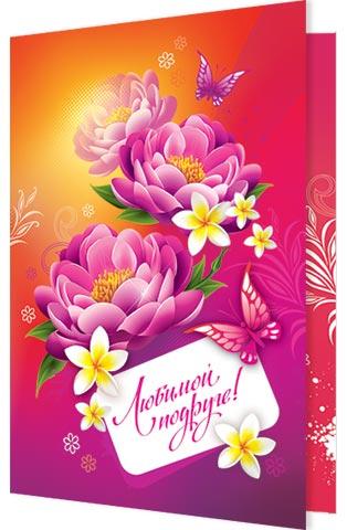 Открытка 2-46-10535А Любимой подруге! сред, конгр, глит, цветы