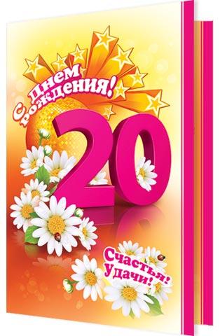 Поздравление с днём рождения 20 лет любимой девушке 83
