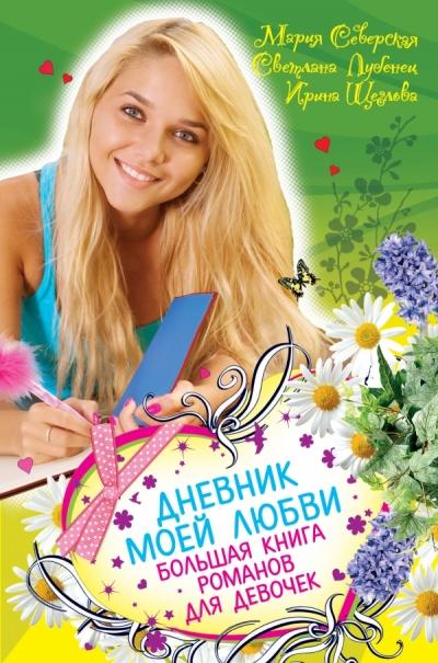 АКЦИЯ Дневник моей любви. Большая книга романов для девочек