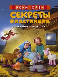 АКЦИЯ Секреты пластилина: Праздник Рождества