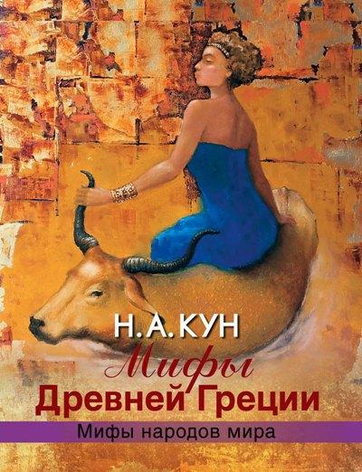 Мифы Древней Греции. Мифы народов мира