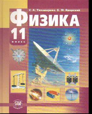 Физика. 11 класс: Учебник (Базовый и профильный уровни) /+556680/