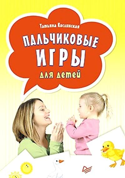 Пальчиковые игры для детей (29 карточек)