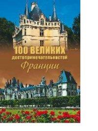 100 великих достопримечательностей Франции