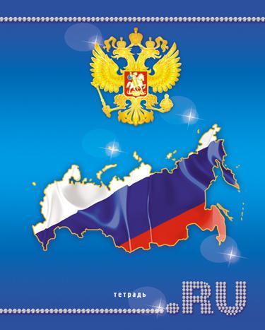 Тетрадь 96л кл Российская символика. Герб и карта 2