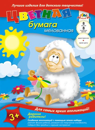 Цв. бумага А4 8л 8цв Мечтающая овечка двухсторон. мелован.