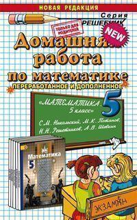 Математика. 5 кл.: Домашняя работа к учеб. Никольского С.М. и др.