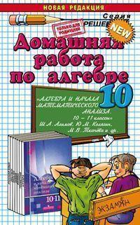 Алгебра. 10 кл.: Домашняя работа к учеб. Алимова Ш.А.