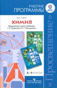 Химия. 8-9 кл.: Рабочие программы. Предметная линия уч. Рудзитиса Г.Е. ФГОС