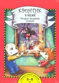 Кронтик в музее. История с волшебной палочкой. Книга для работы взрослых с