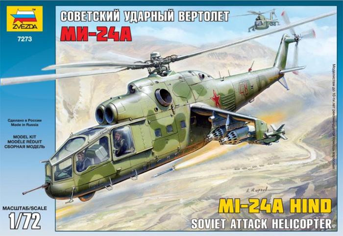 Сборная модель Советский ударный вертолет Ми-24А 1/72