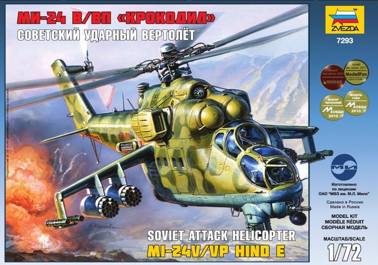 Сборная модель Советский ударный вертолет Ми-24 В/ВП Крокодил 1/72